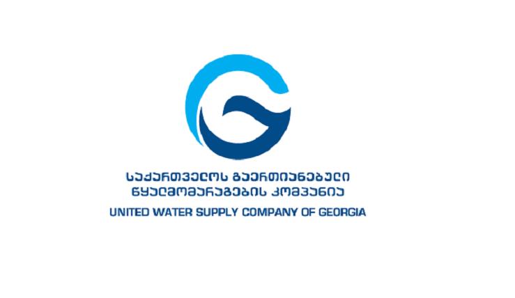 საქართველოს გაერთიანებული წყალმომარაგების კომპანია