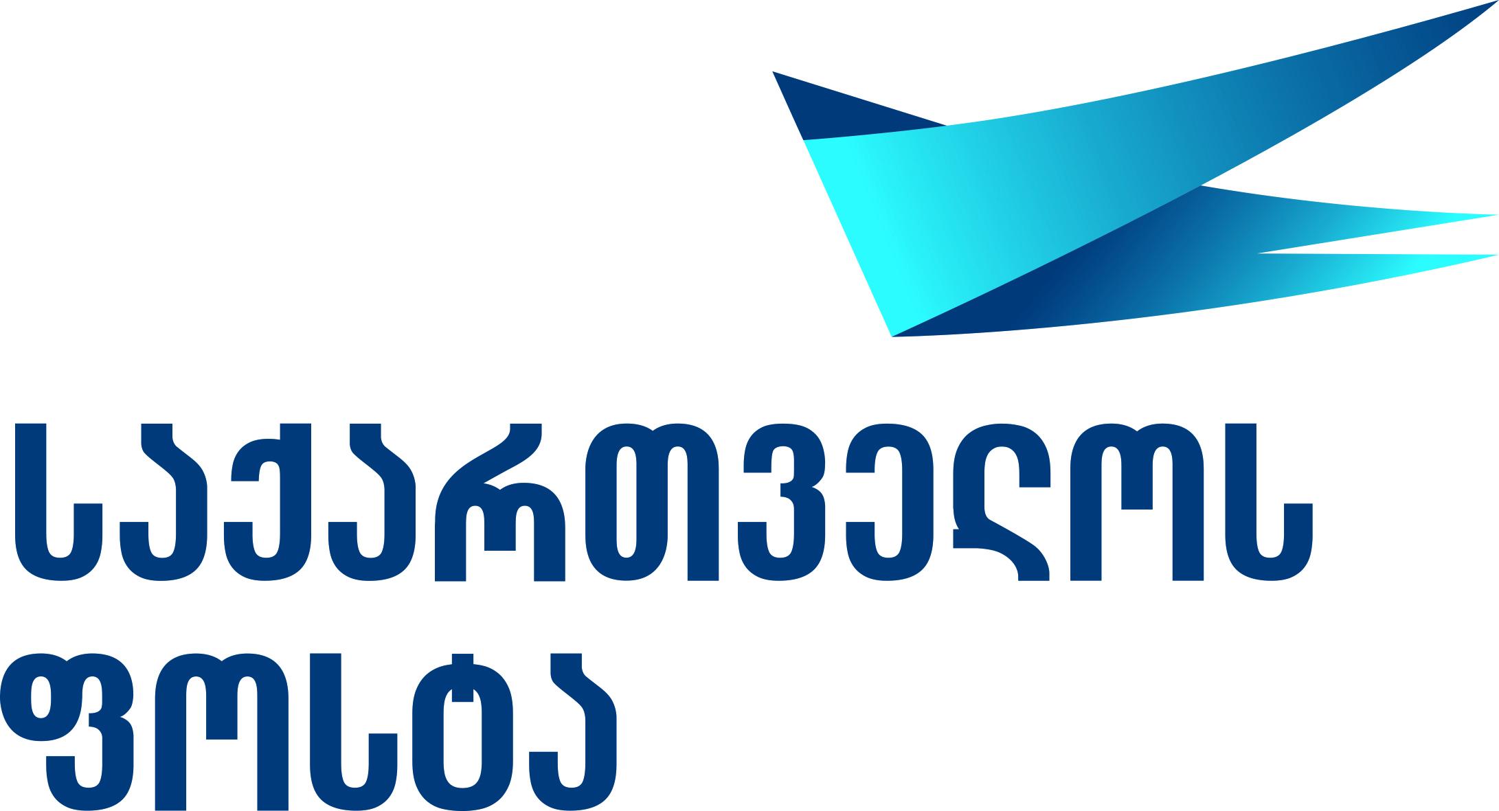 საქართველოს ფოსტა